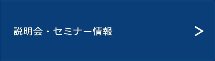 説明会・セミナー情報