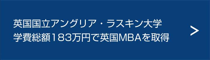 英国国立アングリア・ラスキン大学 学費総額183万円でMBAを取得。