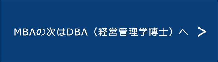 MBAの次はDBA(経営管理学博士)へ